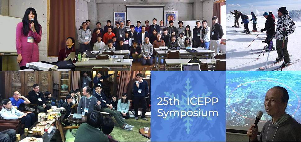 ICEPP_Symposium_2019