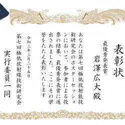 iwasawa_prize
